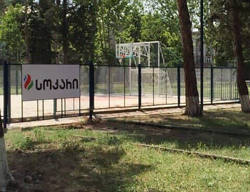 Rustavi Sport Complex